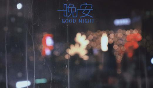 晚安唯美璀璨散景
