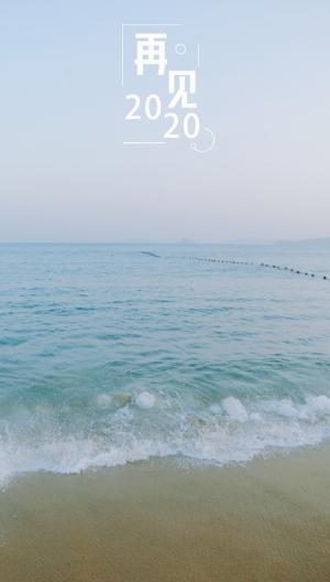 2020再见广阔优美的大海