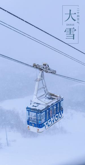 传统节气大雪来到