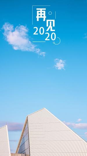 2020再见蔚蓝优美的天空