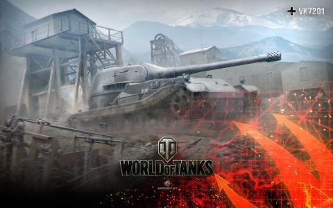 VK7201坦克世界