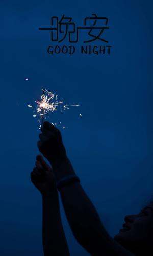 晚安,明天会更好