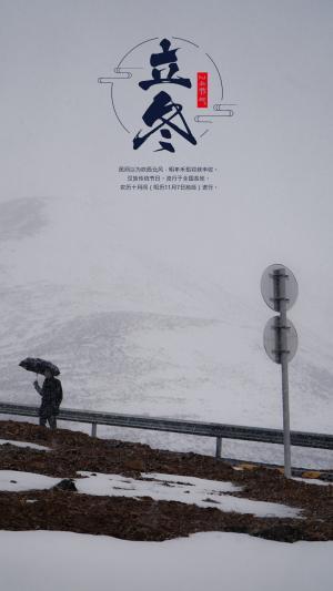 二十四节气之今日立冬