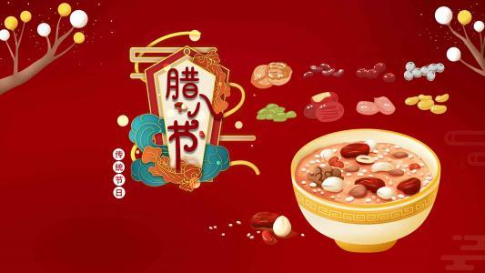 传统节日腊八节简约插画