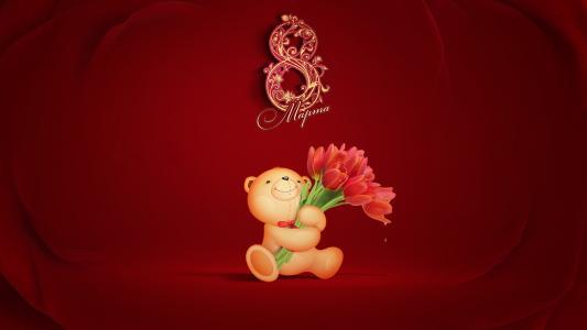3月8日,国际妇女节,泰迪熊,郁金香,高清