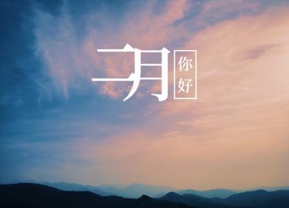 二月你好唯美天空配图