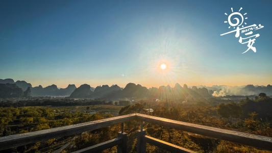 早安山间清晨阳光