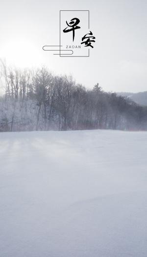早安唯美雪地迷人景色