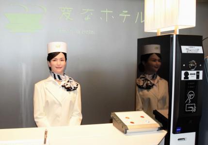 女机器人接待员,机器人酒店(水平)