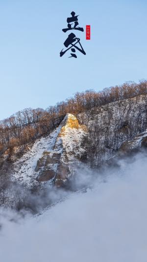 传统节气之立冬美景