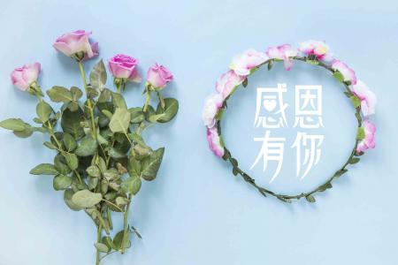 小清新感恩节带字图片